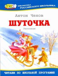 Шуточка Чехов А. П.