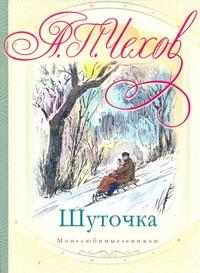 Чехов А. П. - Шуточка обложка книги