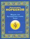 Шухлик, или Путешествие к пупку Земли Норбеков М.С.