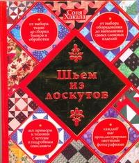 Хакала Соня - Шьем из лоскутов обложка книги