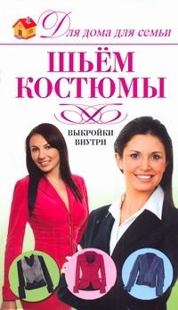 Нестерова Д.В. - Шьем костюмы обложка книги