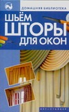 Ткачук Т.М. - Шьем шторы для окон обложка книги