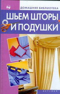 Шьем шторы и подушки обложка книги