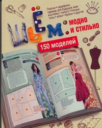 Шьем: модно и стильно. 150 моделей ( Ермакова С.О.  )