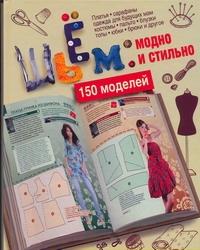 Ермакова С.О. - Шьем: модно и стильно. 150 моделей обложка книги