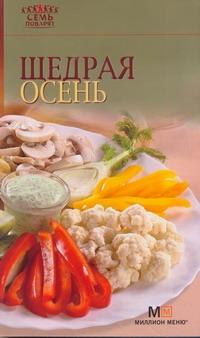 Щедрая осень обложка книги