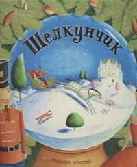 Щелкунчик обложка книги