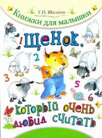 Шалаева Г.П. - Щенок, который очень любил считать обложка книги