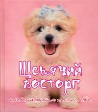 Хэйл Рейчел - Щенячий восторг, или Путеводитель по миру любви обложка книги