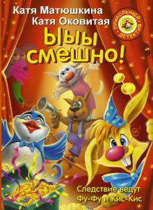 Матюшкина К. - Ыыы смешно! обложка книги