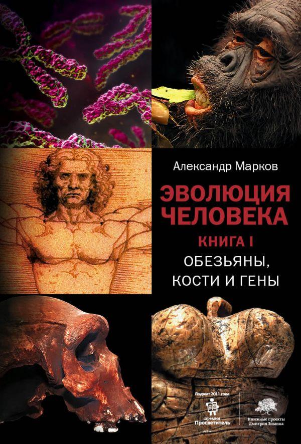 Эволюция человека. [В 2 кн.] Кн. 1. Обезьяны, кости и гены Марков А.В.
