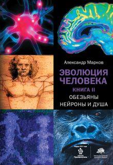 Марков А.В. - Эволюция человека. [В 2 кн.] Кн. 2. Обезьяны, нейроны и душа обложка книги