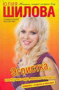 Шилова Ю.В. - Эгоистка, или Я у него одна, жена не считается обложка книги