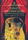 Эдвард Радзинский. Пьесы обложка книги