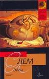 Лем С. - Эдем обложка книги