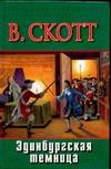 Скотт В. - Эдинбургская темница обложка книги