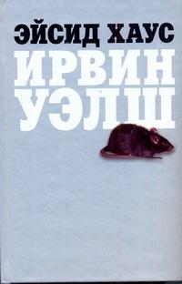 Уэлш И. - Эйсид Хаус обложка книги
