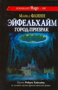 Эйфельхайм:город-призрак обложка книги