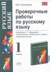 Экз:УМК.Проверочные работы по русскому языку 1 класс обложка книги