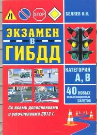 Экзамен ГИБДД. Категория А,В. 40 новых экзаменационных билетов Беляев Н.В.