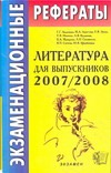 Авдонина Г.Г. - Экзаменационные рефераты по литературе для выпускников 2007-2008г обложка книги