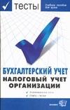 Журавлев Н,В. - Экзаменационные тесты по бухгалтерскому учету.Налоговый учет организации обложка книги