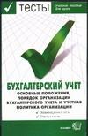 Журавлев Н,В. - Экзаменационные тесты по бухгалтерскому учету.Основные положения,порядок обложка книги