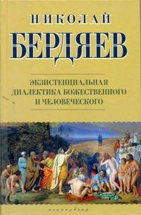 Бердяев Н.А. - Экзистенциальная диалектика божественного и человеческого обложка книги