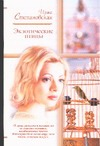 Степановская И. - Экзотические птицы обложка книги