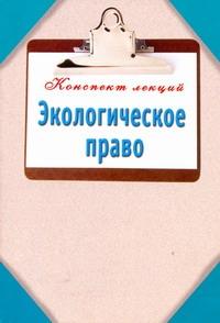 Кузнецова Наталья - Экологическое право обложка книги