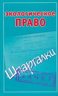 Смирнов П.Ю. - Экологическое право. Шпаргалки обложка книги