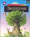 Бушуев А.В. - Экология обложка книги