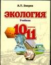 Экология. 10-11 класс. Учебник обложка книги