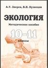 Зверев А.Т. - Экология. 10-11 классы обложка книги