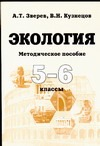 Зверев А.Т. - Экология.5-6 класс.Методическое пособие обложка книги