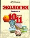Зверев А.Т. - Экология.Практикум. 10-11кл обложка книги
