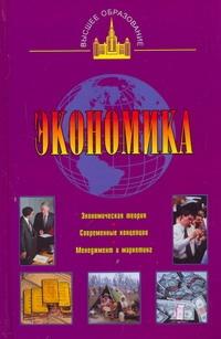 Экономика обложка книги