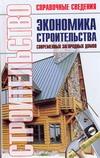 Экономика строительства современных загородных домов.