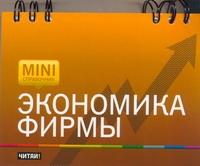 Экономика фирмы Растова Ю.И.