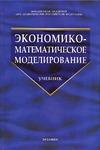 Дрогобыцкий И.Н. - Экономико-математическое моделирование обложка книги