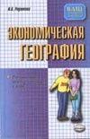 Родионова И.А. - Экономическая география.Полный курс для поступающих в вузы обложка книги
