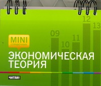 Малахов Р.Г. - Экономическая теория обложка книги