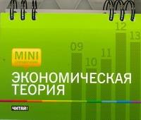 Экономическая теория Малахов Р.Г.