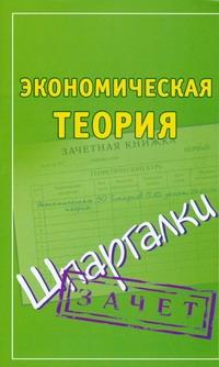 Экономическая теория. Шпаргалки Смирнов П.Ю.