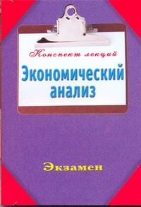 Экономический анализ ( Ольшевская Н.  )