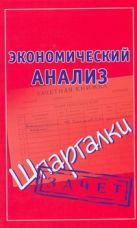 Ольшевская Н. - Экономический анализ. Шпаргалки' обложка книги