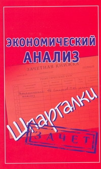 Ольшевская Н. - Экономический анализ. Шпаргалки обложка книги