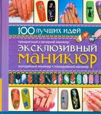 Сладкова О.В. - Эксклюзивный маникюр обложка книги
