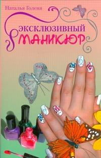 Голеня Н.Н. - Эксклюзивный маникюр обложка книги