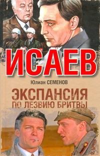 Семенов Ю.С. - Экспансия I обложка книги